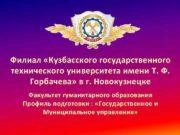 Филиал Кузбасского государственного технического университета имени Т Ф