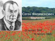 Євген Филимонович Маланюк 2 лютого 1897 16 лютого
