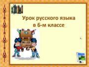 Урок русского языка в 6 -м классе г