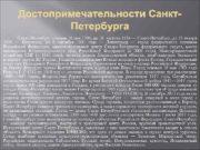 Достопримечательности Санкт Петербурга Санкт-Петербург основан 16 мая 1703