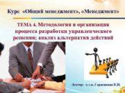 Курс Общий менеджмент Менеджмент ТЕМА 4 Методология