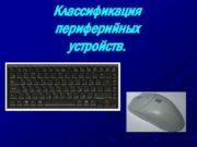 Классификация периферийных устройств Периферийное устройство ПУ устройство