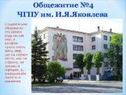 Общежитие 4 ЧГПУ им И Я Яковлева