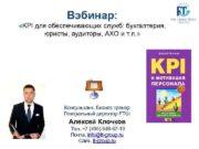 Bэбинар KPI для обеспечивающих служб бухгалтерия юристы аудиторы
