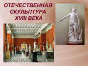 ОТЕЧЕСТВЕННАЯ СКУЛЬПТУРА XVIII ВЕКА Скульптура — вид
