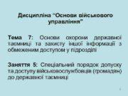 Дисципліна Основи військового управління Тема 7 Основи охорони