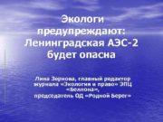 Экологи предупреждают Ленинградская АЭС-2 будет опасна Лина Зернова