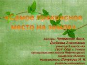 Авторы Чепрасова Анна Любаева Анастасия ученицы 9 класса
