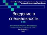 Санкт-Петербургский государственный университет аэрокосмического приборостроения Введение в специальность