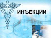 ИНЪЕКЦИИ Инъекция это введение жидких лекарственных