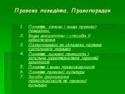 Правова поведінка Правопорядок 1 Поняття ознаки і види