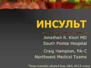 ИНСУЛЬТ Jonathan R Klein MD South Pointe Hospital