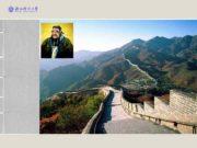 Китайська культура від традиції до сучасності 引言