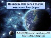 Ноосфера как новая стадия эволюции биосферы Выполнила магистр