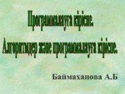 Баймаханова А Б Мақсаты Алгоритм ұғымы
