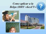 Como aplicar a la Belgu НИУ Бел ГУ