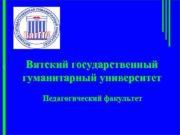 Вятский государственный гуманитарный университет Педагогический факультет