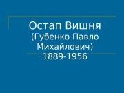 Остап Вишня (Губенко Павло Михайлович) 1889 -1956