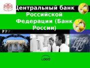 LOGO LOGOЦентральный банк Российской Федерации (Банк России )