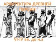 АРХИТЕКТУРА ДРЕВНЕЙ ПЕРСИИ VI-IV вв. до н. э