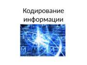 Кодирование информации  Кодирование информации световые; звуковые; тепловые;