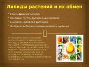 Липиды растений и их обмен 1 Классификация липидов