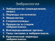 Эмбриология 1. 1.  Эмбриология (определение,  виды).