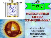 МОЛЕКУЛЯРНАЯ ФИЗИКА ТЕРМОДИНАМИКА ТТ   ПП