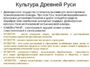 Культура Древней Руси  Древнерусское государство отличалось высоким