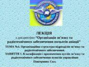 """ЛЕКЦІЯ з дисципліни """" Організація зв'язку та радіотехнічного"""