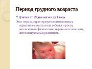Период грудного возраста  Длится от 29 дня