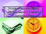 11 Условия организации эффективного учения (самообучения)  2