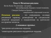 Тема 4. Печатная реклама Вести бизнес без рекламы