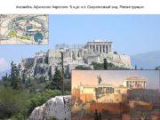 Ансамбль Афинского Акрополя. 5 в. до н. э.