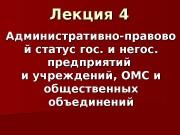 Лекция 4 Административно-правово й статус   госгос