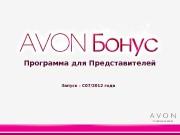 Программа для Представителей Запуск – C 07/ 2012