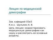 Лекция по медицинской демографии Зав. кафедрой ОЗи. З