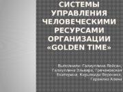 РАЗРАБОТКА СИСТЕМЫ УПРАВЛЕНИЯ ЧЕЛОВЕЧЕСКИМИ РЕСУРСАМИ ОРГАНИЗАЦИИ  «GOLDEN