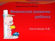 Касатикова Н. В. ГБОУ СПО «Тольяттинский медколледж» Пропедевтика