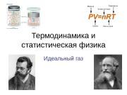 Термодинамика и статистическая физика Идеальный газ  2