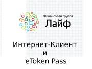 Интернет-Клиент и e. Token Pass  Интернет-Клиент –