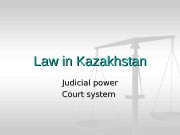 Law in Kazakhstan Judicial power Court system