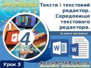 4 За новою програмою Урок 5 Тексти і