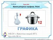 МБОУ г. Иркутска лицей ИГУ, ligu. edu 38.