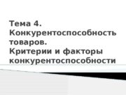 Тема 4.  Конкурентоспособность товаров. Критерии и факторы