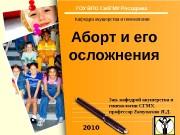 Презентация 4 курс Аборт и его осложнения