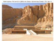 Храм царицы Хатшепсут в Дейр-эль Бахри. Архитектор Сенмут.
