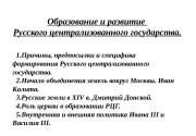 Образование и развитие Русского централизованного государства. 1. Причины,
