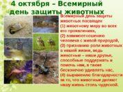 4 октября – Всемирный день защиты животных Всемирный