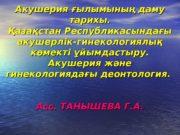 Акушерия ғылымының даму тарихы. Қазақстан Республикасындағы аа кушерлік